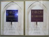【書寶二手書T5/翻譯小說_MCH】上帝之柱II崩裂的大地_III王橋的榮耀_共2本合售