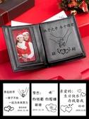 交換禮物男士錢包DIY刻字2020新款青年短款生日禮物潮流時尚個性軟真皮夾 LX