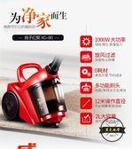 吸塵器家用臥式大吸力大功率手持式強力小型地毯除?蟲XC90 zone  ~黑色地帶