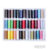 家毅旗艦 家用縫紉線 縫紉線盒39色縫紉線 縫紉配件線包 韓語空間