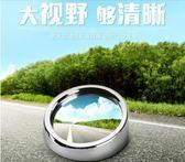 汽車反光盲點360度可調輔助鏡tz392【歐爸生活館】