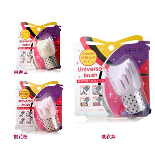 NAF-時尚刷具組-底妝萬用刷 百合白/薰衣紫/櫻花粉   【小紅帽美妝】
