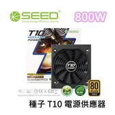 SEED 種子 T10 800W 80+金牌 電源供應器