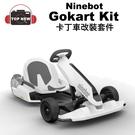 Segway Ninebot 賽格威 卡丁車改裝套件 Gokart Kit 最高時速24km 公司貨 適用Ninebot S-PRO與小米同級
