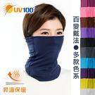 UV100 防曬 昇溫保暖多用途萬用頭巾...