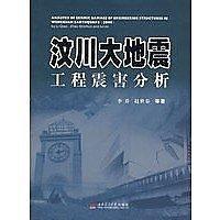 簡體書-十日到貨 R3YY【汶川大地震工程震害分析】 9787564300005 西南交通大學出版社 作者:
