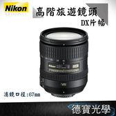 分期零利率 NIKON AF-S DX 16-85mm F3.5-5.6 G VR ED 買再送Marumi 偏光鏡 標準 廣角鏡 總代理國祥公司貨
