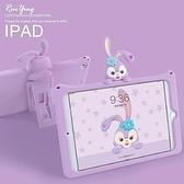 平板保護套 iPad保護套pro9.7軟殼2019兔子10.2蘋果air2平板1822電腦air3【快速出貨八折優惠】