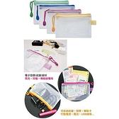 60K電子發票/收據專用網狀拉鏈袋(9.5*16cm)【愛買】