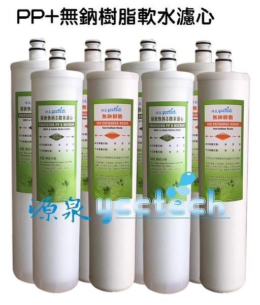 ●源泉淨水器專業店●專業精密快拆型濾心【纖維+無鈉樹脂軟水(樹脂原料通過NSF61認證)】4組共8支
