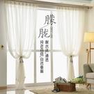 窗紗窗簾紗簾透光不透人成品白紗陽台紗半遮...