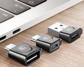 卡斐樂otg轉接頭type-c安卓華為小米手機連接u盤數據線充電轉換器「Top3c」