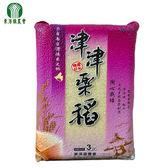 東港鎮農會-津津樂稻3公斤(高雄147)真空包裝