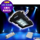 LED天井燈 高空天井燈 150W 舞台 工廠 照明推薦 高演色性 ra92 泛光型 白晝光(台灣製造 保固5年)