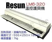 Resun LM6-320 護貝機 A3 6支滾輪 內加熱 使用護貝膠膜