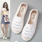 漁夫鞋 夏季一腳蹬懶人女護士透氣鏤空小白鞋子網面平底老北京布鞋 源治良品