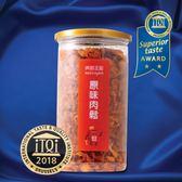 肉鬆王國 - 米其林2星獎-原味肉鬆