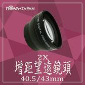 ROWA-JAPAN 2X 增距鏡 望遠鏡頭 40.5mm 43mm