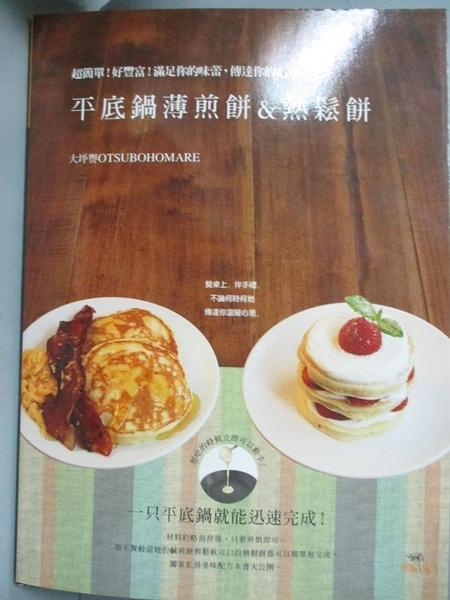 【書寶二手書T3/餐飲_YJR】平底鍋薄煎餅&熱鬆餅Pancake&Hotcake 超簡單!好豐富!_胡家齊, 大坪譽