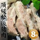 【屏聚美食】台灣在地嚴選松阪豬肉8包(300g±10%/包)超值免運組_第2件以上每件↘1184元