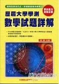 歷屆大學學測【數學】試題詳解(83年 98