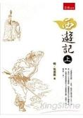 西遊記 (上)