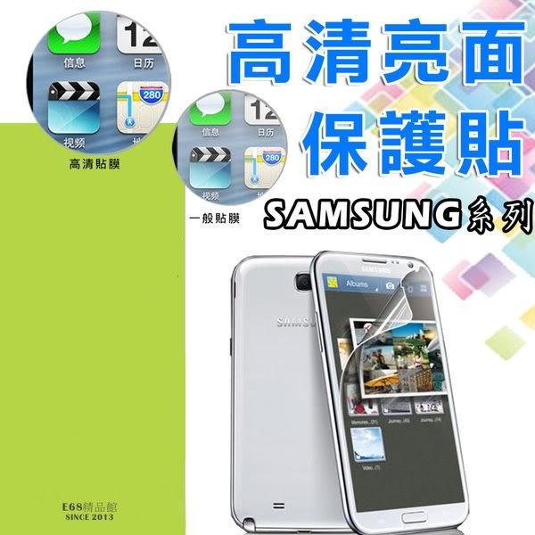 E68精品館 高清 三星 CoreLite G3586/NOTE4/ NOTE Edge 手機膜 保護貼 亮面 保貼 貼膜 N9100 N915