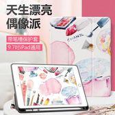 平板套 蘋果ipad2018新款保護套帶筆槽PRO9.7英寸AIR12平板殼網紅pro10.5 蒂小屋服飾