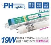 PHILIPS飛利浦 Ledtube DE LED T8 19W 5700K 白光 全電壓 4尺 雙端單腳入電 日光燈管 _ PH520474
