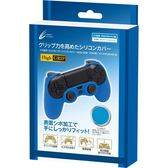 PS4 日本CYBER HIGH GRIP DS4 手把控制器防塵果凍套 防滑 矽膠套 保護套 藍色款 【玩樂小熊】