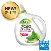 OP天然茶酚低敏防螨洗衣精2000ml