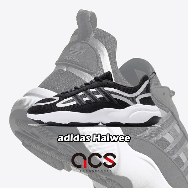 【五折特賣】adidas 休閒鞋 Haiwee 黑 銀 白 男鞋 老爹鞋 波浪流線 運動鞋 【ACS】 EG9571