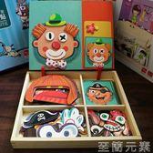 磁性拼圖幼兒童益智玩具1-3-6周歲男女孩2寶寶4早教5拼樂智力開發 至簡元素