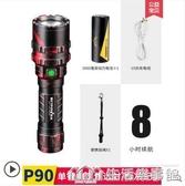 天火P90強光手電筒小便攜可充電超亮遠射大功率戶外氙氣燈led家用【樂事館新品】
