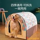 寵物可拆洗狗窩大型犬貓窩兩用沙發床冬保暖狗屋【小獅子】