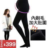 *蔓蒂小舖孕婦裝【M6023】*台灣製.加大肚圍.厚暖 彈力孕婦內刷毛褲襪