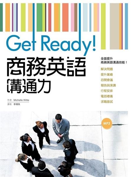 (二手書)Get Ready!商務英語溝通力