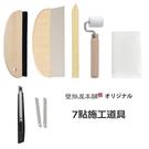 壁紙施工工具7點套餐・壁紙專用裁刀  毛...