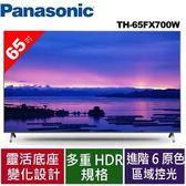 Panasonic國際牌65吋4K UHD HDR聯網液晶電視 TH-65FX700W 【送$1000商品卡+保溫後背包+公仔】
