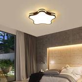 創意星形臥室燈led吸頂燈 溫馨浪漫房間燈現代簡約客廳燈餐廳燈飾 MKS交換禮物
