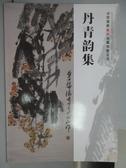 【書寶二手書T7/收藏_PKW】安德昇藝術拍賣_2017/8_丹青韵集