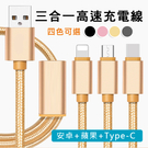 【A0937】 適用於蘋果安卓手機數據線 充電線 一拖三線 三合一充電線 type-c線 安卓線 Apple線