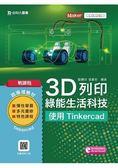 輕課程 3D列印綠能生活科技   使用Tinkercad