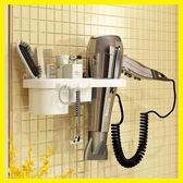 全館83折吹風機架免打孔衛生間浴室置物架風筒架廁所洗漱臺收納架電吹風架