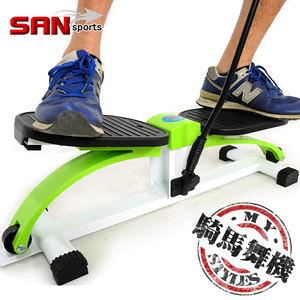 踏步機│扭腰騎馬舞機江南Style踏步機(結合跳繩彈跳床)全能活氧美腿機.熱銷專賣店【SAN SPORTS】