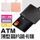 免運 ATM薄型晶片讀卡機 【多廣角特賣廣場】報稅讀卡機