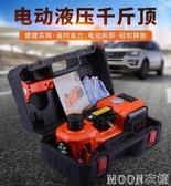 金賢利 電動液壓千斤頂汽車用12v車載充氣套裝越野轎車多功能換胎 moon衣櫥YYJ