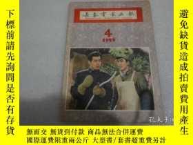 二手書博民逛書店長春電影畫報罕見1959年 第4期【117】Y197558