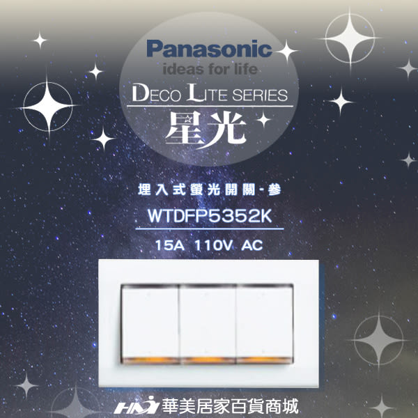 《Panasonic 國際牌》 星光系列 WTDFP5352K 大面板螢光 三開關插座-附蓋板 《埋入式 螢光三開關》