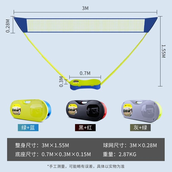 羽毛球網便攜式家用室內戶外簡易移動網架標準比賽折疊網柱